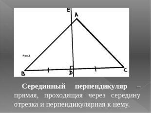 Серединный перпендикуляр – прямая, проходящая через середину отрезка и перпен