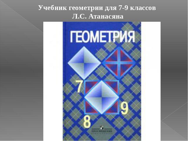 Учебник геометрии для 7-9 классов Л.С. Атанасяна