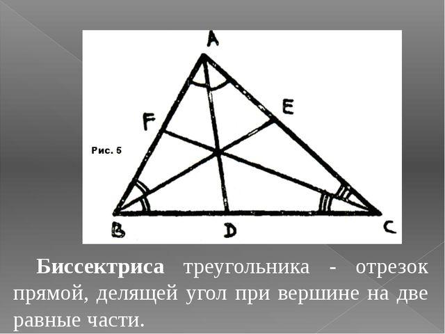 Биссектриса треугольника - отрезок прямой, делящей угол при вершине на две ра...