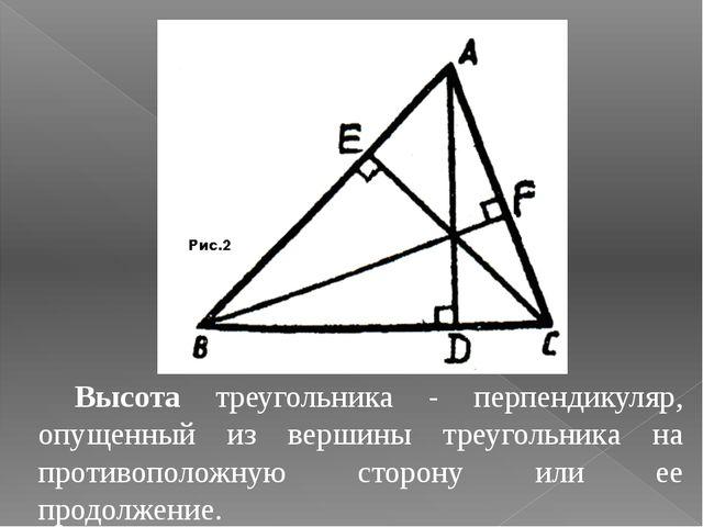 Высота треугольника - перпендикуляр, опущенный из вершины треугольника на про...