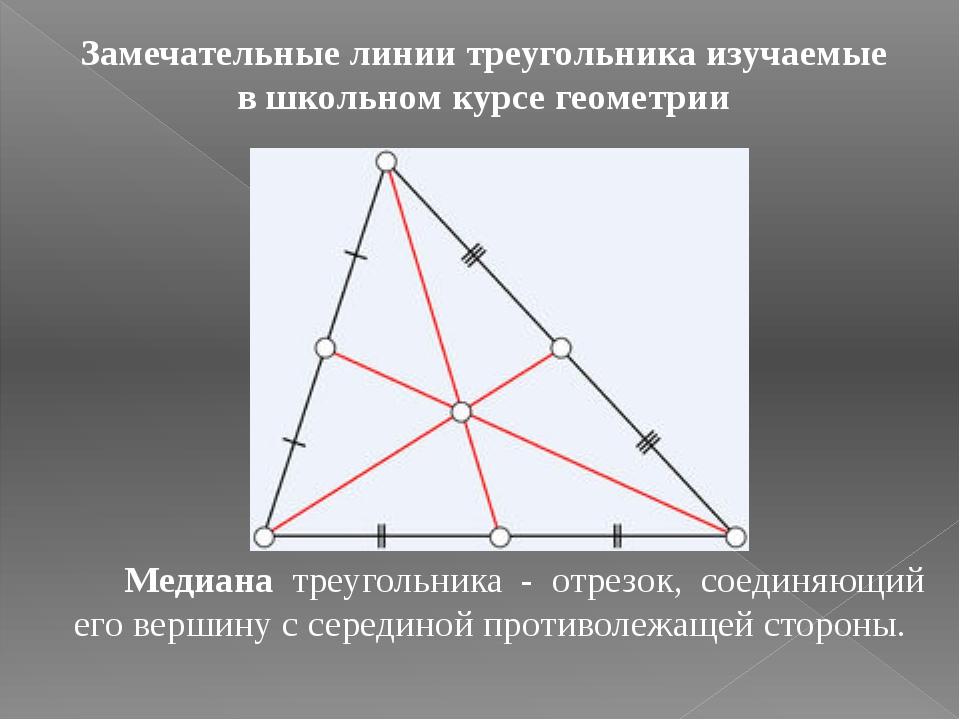 Медиана треугольника - отрезок, соединяющий его вершину с серединой противоле...