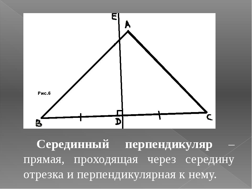 Серединный перпендикуляр – прямая, проходящая через середину отрезка и перпен...