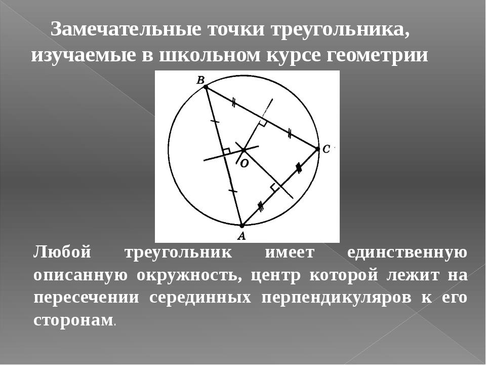 Замечательные точки треугольника, изучаемые в школьном курсе геометрии Любой...