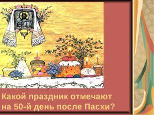 Какой праздник отмечают на 50-й день после Пасхи?