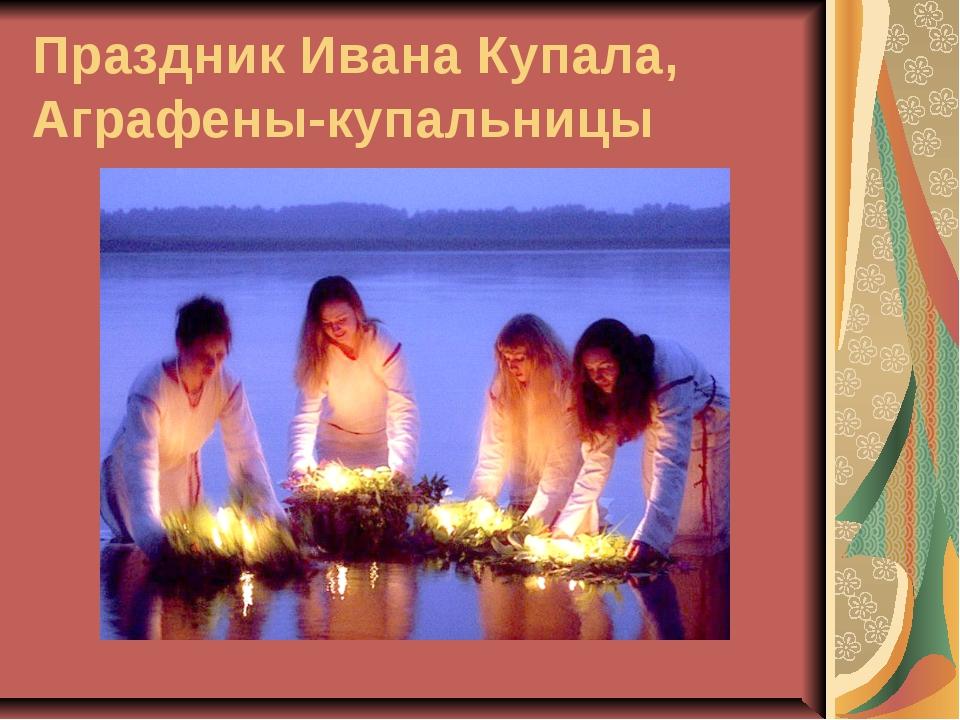 Праздник Ивана Купала, Аграфены-купальницы