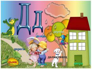 дети динозавр дорога дом дождь дерево дятел дверь дыня далматинец девочка Даш