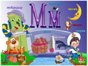 малина мак месяц медведь мёд мост молоко моряк мойдодыр мочалка мыло мышь мур