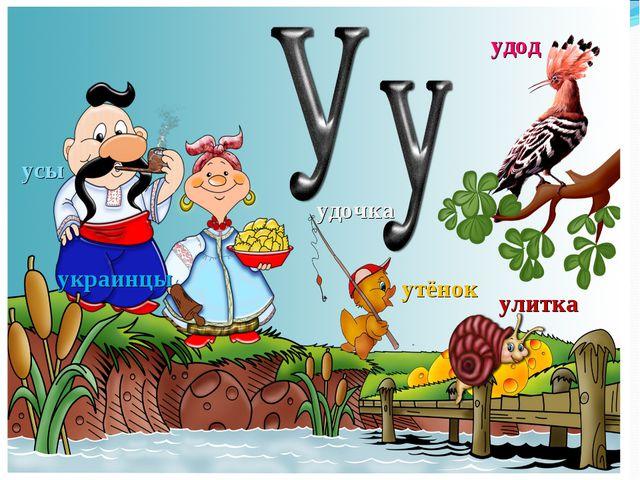 удод улитка утёнок удочка украинцы усы