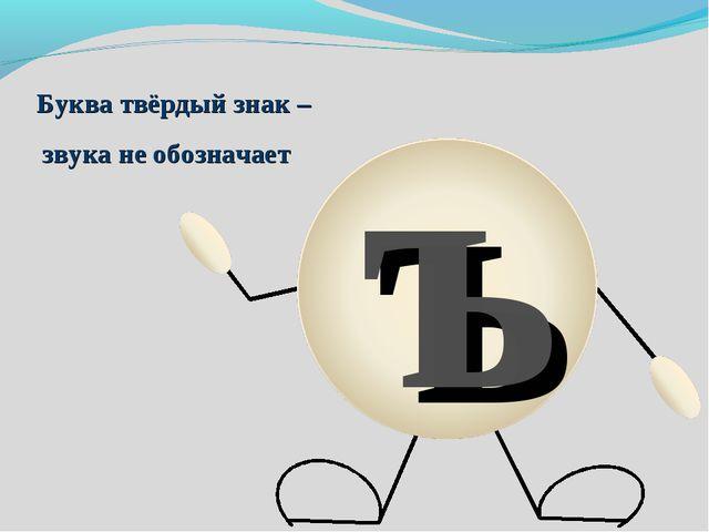 звука не обозначает ъ Буква твёрдый знак –
