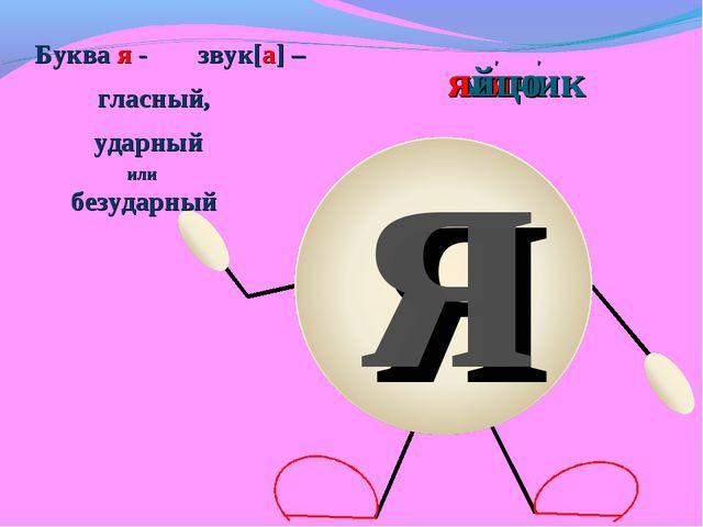 ' мячик Буква я - звук[а] – гласный, ударный или безударный яйцо '