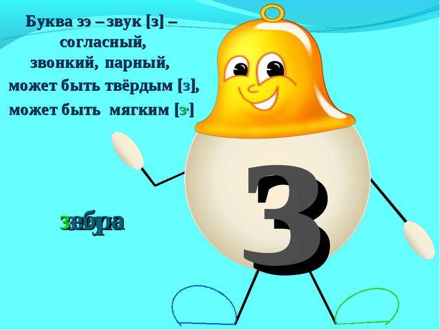 з Буква зэ – звук [з] – согласный, звонкий, парный, может быть твёрдым [з], м...