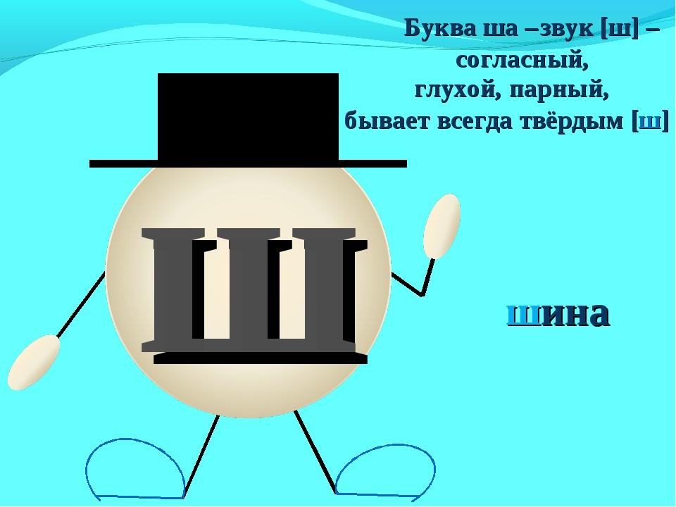 ш бывает всегда твёрдым [ш] Буква ша – звук [ш] – согласный, глухой, парный,...