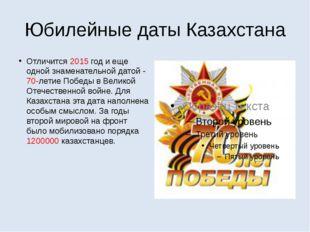 Юбилейные даты Казахстана Отличится 2015 год и еще одной знаменательной датой