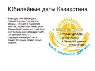 Юбилейные даты Казахстана Еще одну юбилейную дату отмечают в этом году жители