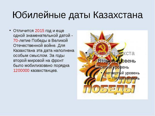 Юбилейные даты Казахстана Отличится 2015 год и еще одной знаменательной датой...