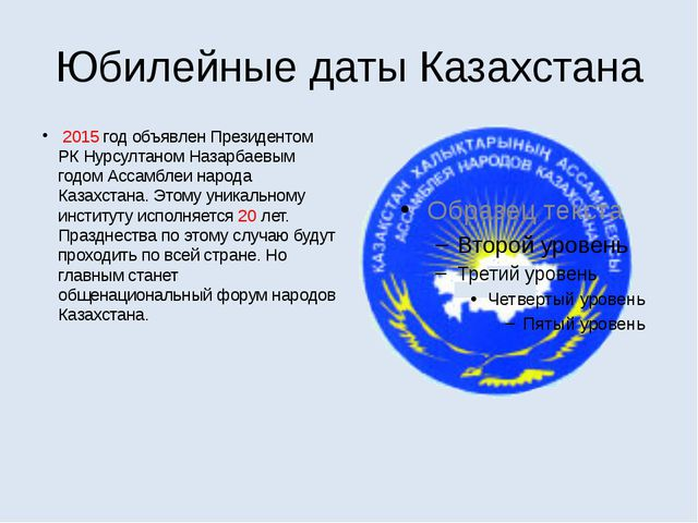 Юбилейные даты Казахстана 2015 год объявлен Президентом РК Нурсултаном Назарб...