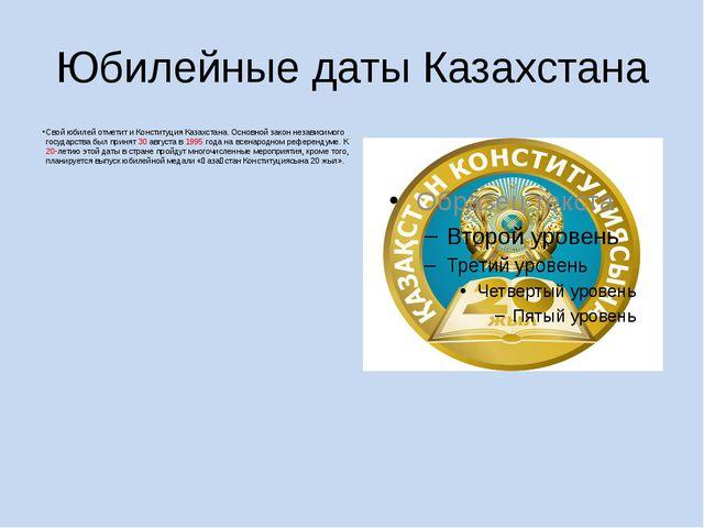 Юбилейные даты Казахстана Свой юбилей отметит и Конституция Казахстана. Основ...