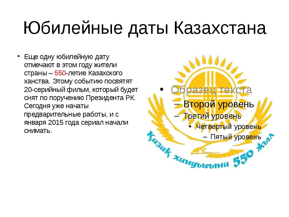 Юбилейные даты Казахстана Еще одну юбилейную дату отмечают в этом году жители...