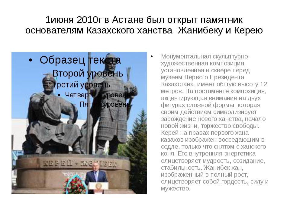 1июня 2010г в Астане был открыт памятник основателям Казахского ханства Жаниб...