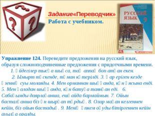 Упражнение 124. Переведите предложения на русский язык, образуя сложноподчине