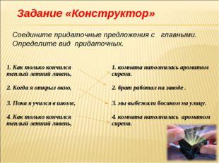 Задание «Конструктор» Соедините придаточные предложения с главными. Определит