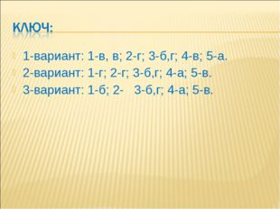 1-вариант: 1-в, в; 2-г; 3-б,г; 4-в; 5-а. 2-вариант: 1-г; 2-г; 3-б,г; 4-а; 5-в