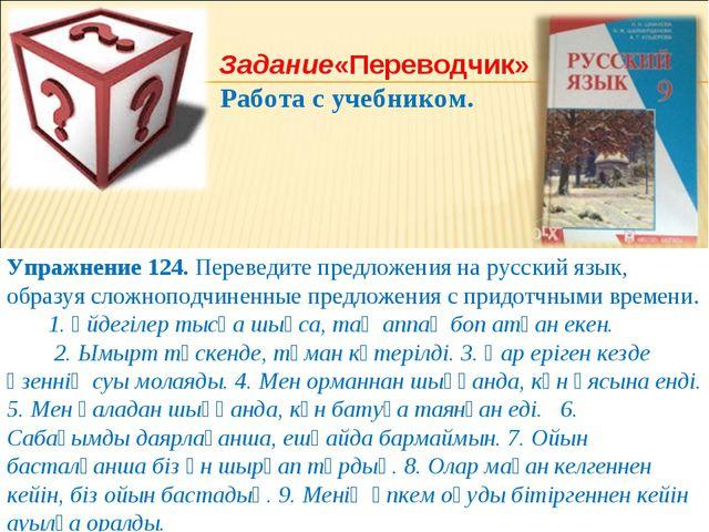Упражнение 124. Переведите предложения на русский язык, образуя сложноподчине...