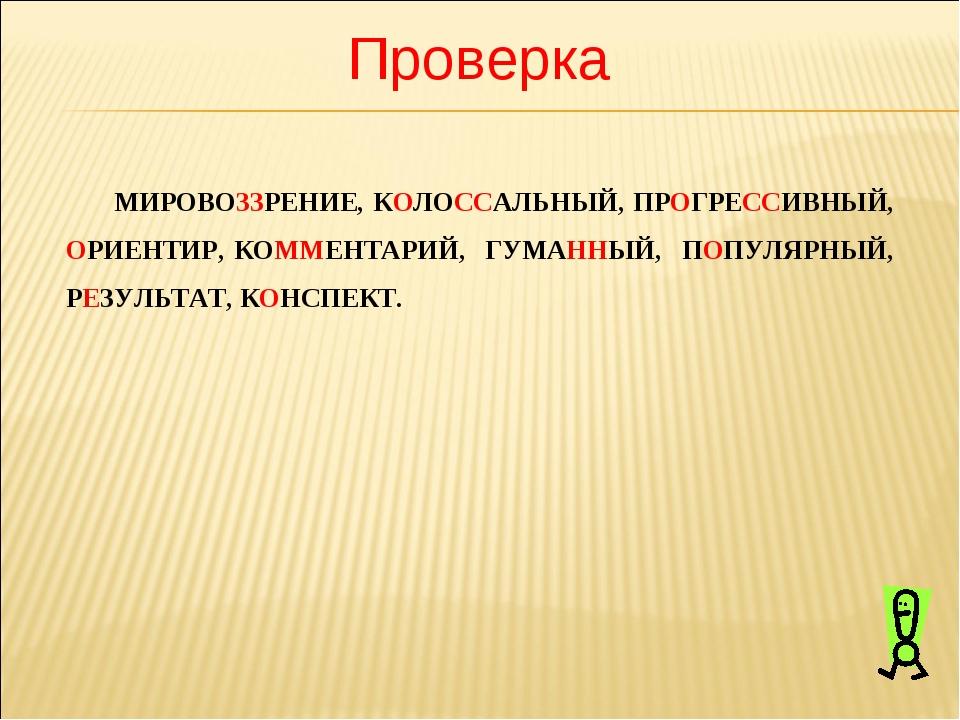 Проверка МИРОВОЗЗРЕНИЕ, КОЛОССАЛЬНЫЙ, ПРОГРЕССИВНЫЙ, ОРИЕНТИР, КОММЕНТАРИЙ, Г...