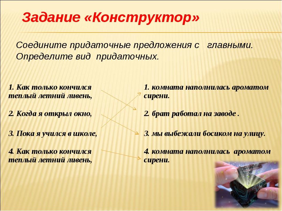 Задание «Конструктор» Соедините придаточные предложения с главными. Определит...