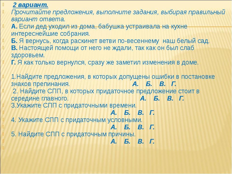 2 вариант. Прочитайте предложения, выполните задания, выбирая правильный вар...