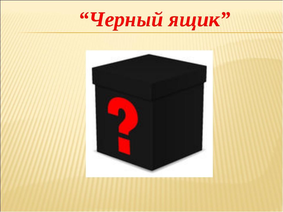 """""""Черный ящик"""""""