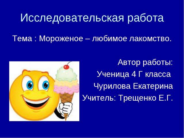 Исследовательская работа Тема : Мороженое – любимое лакомство. Автор работы:...