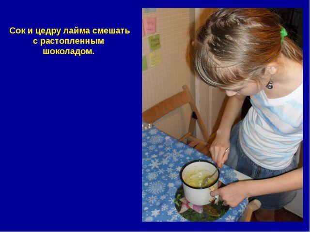 Сок и цедру лайма смешать с растопленным шоколадом.