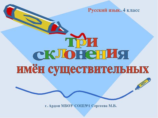 Русский язык. 4 класс г. Ардон МБОУ СОШ№1 Сергеева М.В.