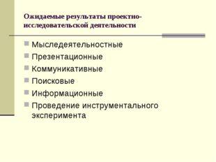 Ожидаемые результаты проектно-исследовательской деятельности Мыследеятельност