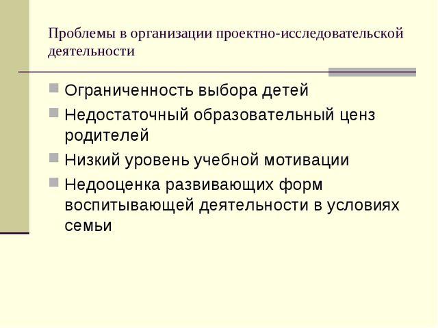 Проблемы в организации проектно-исследовательской деятельности Ограниченность...