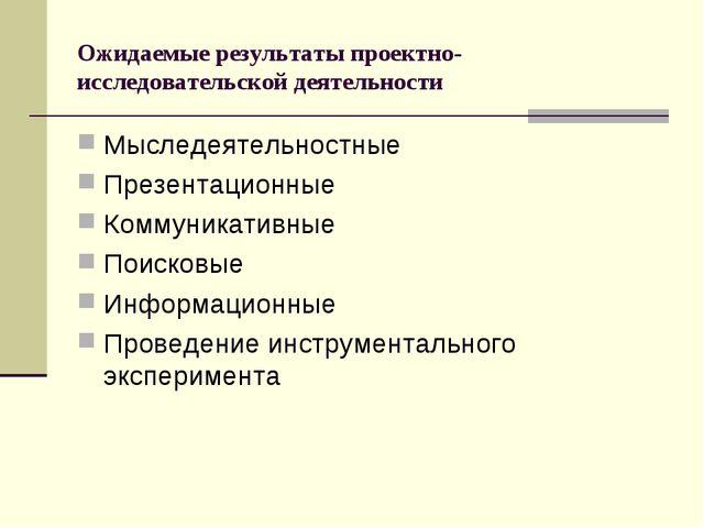 Ожидаемые результаты проектно-исследовательской деятельности Мыследеятельност...