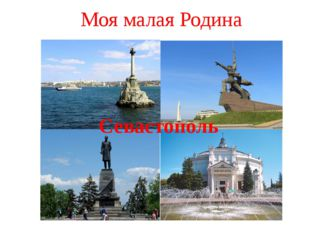 Моя малая Родина Севастополь