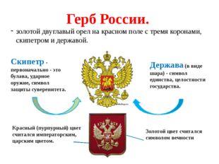 Герб России. золотой двуглавый орел на красном поле с тремя коронами, скипетр