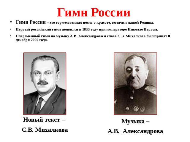 Гимн России Гимн России – это торжественная песнь о красоте, величии нашей Ро...