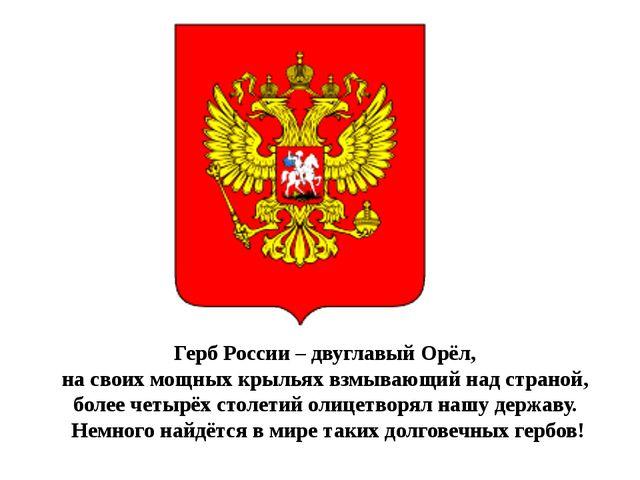 Герб России – двуглавый Орёл, на своих мощных крыльях взмывающий над страной...