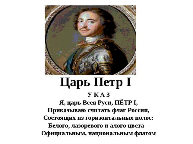 Царь Петр I У К А З Я, царь Всея Руси, ПЁТР I, Приказываю считать флаг Росси...