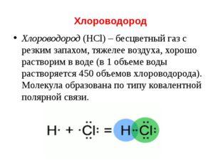 Хлороводород Хлороводород(HCl)– бесцветный газ с резким запахом, тяжелее во