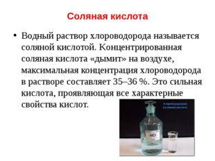 Соляная кислота Водный раствор хлороводорода называется соляной кислотой. Kон