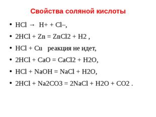 Свойства соляной кислоты HCl→ H++ Cl–, 2HCl + Zn = ZnCl2+ H2 , HCl + Cu