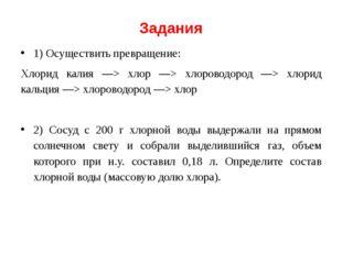 Задания 1) Осуществить превращение: Хлорид калия —> хлор —> хлороводород —> х