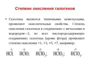 Степени окисления галогенов Галогены являются типичными неметаллами, проявляю