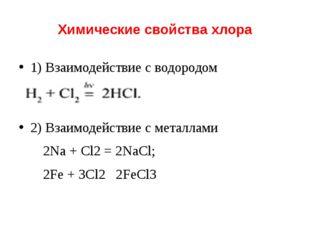 Химические свойства хлора 1) Взаимодействие с водородом 2) Взаимодействие с м