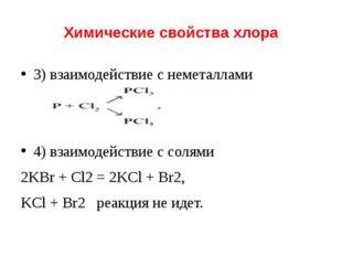 Химические свойства хлора 3) взаимодействие с неметаллами 4) взаимодействие с