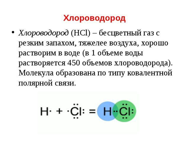 Хлороводород Хлороводород(HCl)– бесцветный газ с резким запахом, тяжелее во...